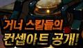 거너 스킬들의 컨셉아트 공개!